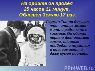 Герман Титов доказал, что человек может жить и работать в космосе. Он сделал пер