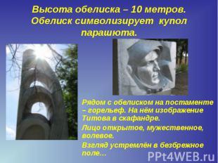 Рядом с обелиском на постаменте – горельеф. На нём изображение Титова в скафандр