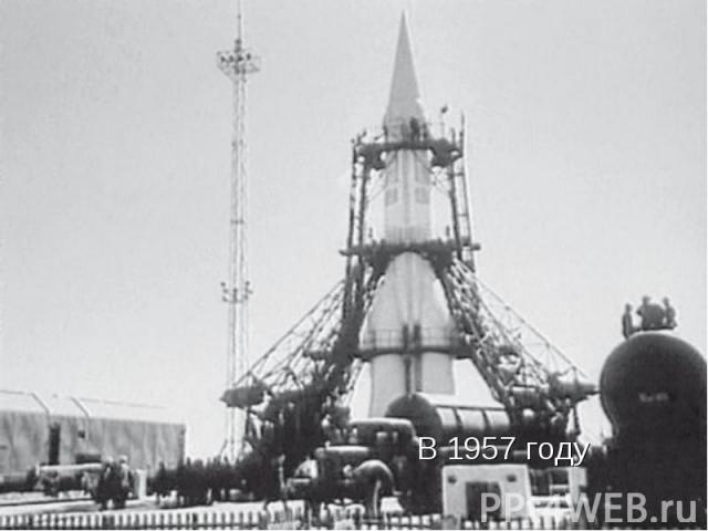 В 1957 году В 1957 году