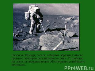 Гаррисон Шмидт, геолог, собирает образцы лунного грунта с помощью регулируемого