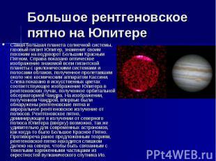 Большое рентгеновское пятно на Юпитере Самая большая планета солнечной системы,