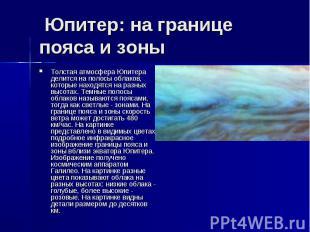 Юпитер: на границе пояса и зоны Толстая атмосфера Юпитера делится на полос