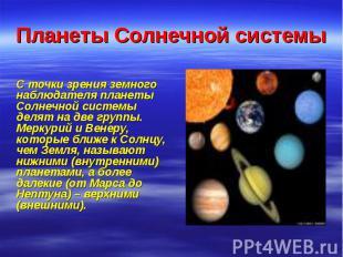 Планеты Солнечной системы С точки зрения земного наблюдателя планеты Солнечной с