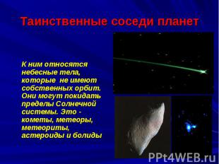 Таинственные соседи планет К ним относятся небесные тела, которые не имеют собст