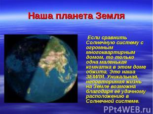 Наша планета Земля Если сравнить Солнечную систему с огромным многоквартирным до