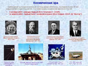 """4 октября 1957г запущен первый ИСЗ (""""Спутник-1"""", СССР). 4 октября 1957г&nb"""
