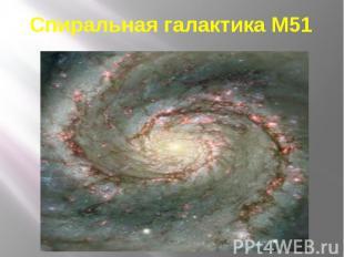 Спиральная галактика М51