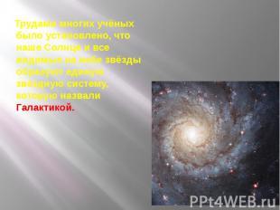 Трудами многих учёных было установлено, что наше Солнце и все видимые на небе зв