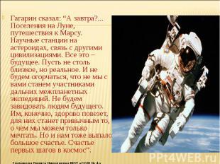 """Гагарин сказал: """"А завтра?... Поселения на Луне, путешествия к Марсу. Научные ст"""