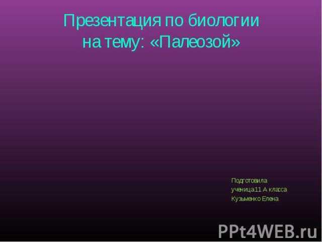 Подготовила Подготовила ученица 11 А класса Кузьменко Елена