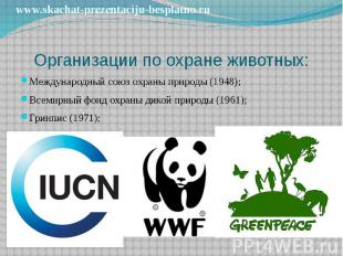 Организации по охране животных: Международный союз охраны природы (1948); Всемир