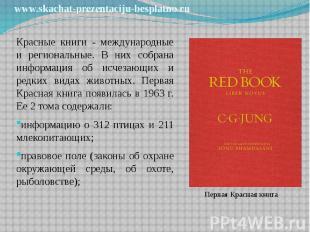 Красные книги - международные и региональные. В них собрана информация об исчеза