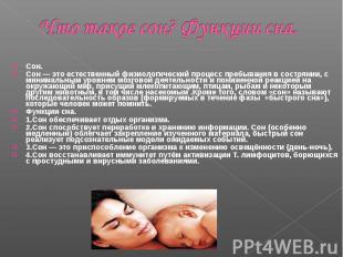 Сон. Сон. Сон— это естественный физиологический процесс пребывания в состо