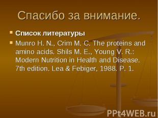 Спасибо за внимание. Список литературы Munro H. N., Crim M. C. The proteins and