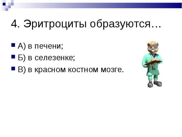 А) в печени; А) в печени; Б) в селезенке; В) в красном костном мозге.