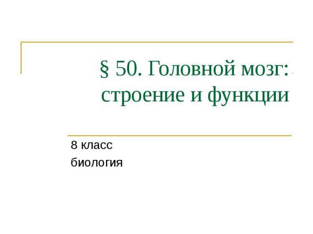 §50. Головной мозг: строение и функции 8 класс биология