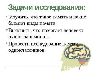 Изучить, что такое память и какие бывают виды памяти. Изучить, что т