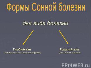два вида болезни два вида болезни