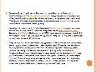 Синдром Туре тта (болезнь Туретта, синдром Жиль де ла Туретта)— расстройст
