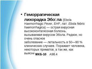 Геморрагическая лихорадкаЭбо ла(Ebola Haemorrhagic Fever, EHF,