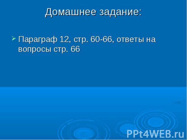 Параграф 12, стр. 60-66, ответы на вопросы стр. 66 Параграф 12, стр. 60-66, ответы на вопросы стр. 66