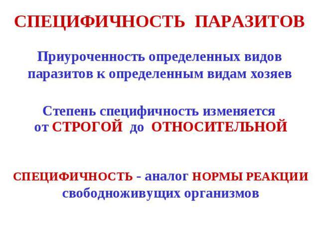 СПЕЦИФИЧНОСТЬ ПАРАЗИТОВ
