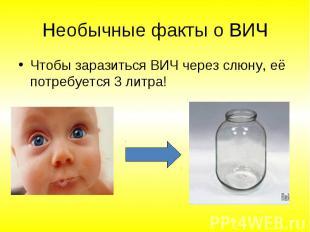 Чтобы заразиться ВИЧ через слюну, её потребуется 3 литра! Чтобы заразиться ВИЧ ч