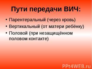 Парентеральный (через кровь) Парентеральный (через кровь) Вертикальный (от матер