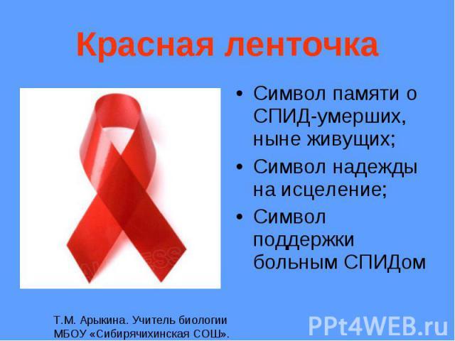 Символ памяти о СПИД-умерших, ныне живущих; Символ памяти о СПИД-умерших, ныне живущих; Символ надежды на исцеление; Символ поддержки больным СПИДом