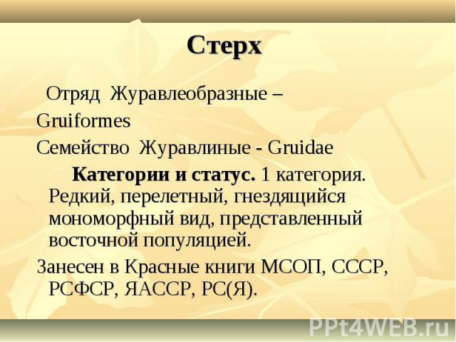 Отряд Журавлеобразные – Отряд Журавлеобразные – Gruiformes Cемейство Журавлиные - Gruidae Категории и статус. 1 категория. Редкий, перелетный, гнездящийся мономорфный вид, представленный восточной популяцией. Занесен в Красные книги МСОП, СССР, РСФС…