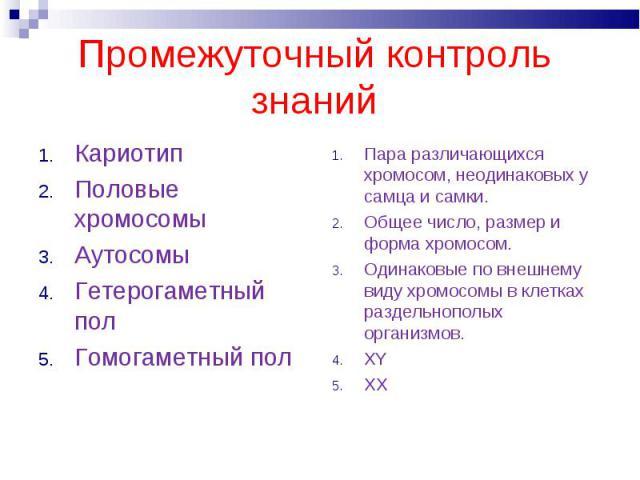 Кариотип Кариотип Половые хромосомы Аутосомы Гетерогаметный пол Гомогаметный пол