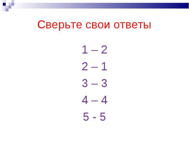 1 – 2 1 – 2 2 – 1 3 – 3 4 – 4 5 - 5