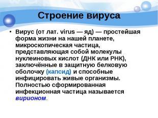 Строение вируса Вирус(от лат.virus— яд)— простейшая форм