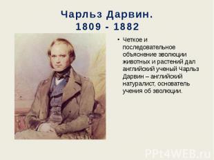 Чарльз Дарвин. 1809 - 1882 Четкое и последовательное объяснение эволюции животны