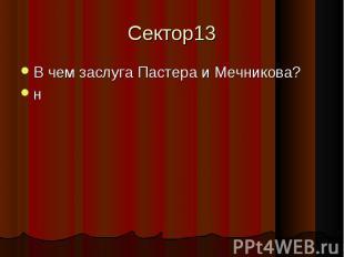 В чем заслуга Пастера и Мечникова? В чем заслуга Пастера и Мечникова? н