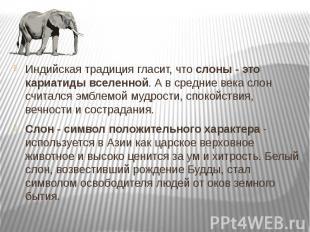 Индийская традиция гласит, что слоны - это кариатиды вселенной. А в средние века