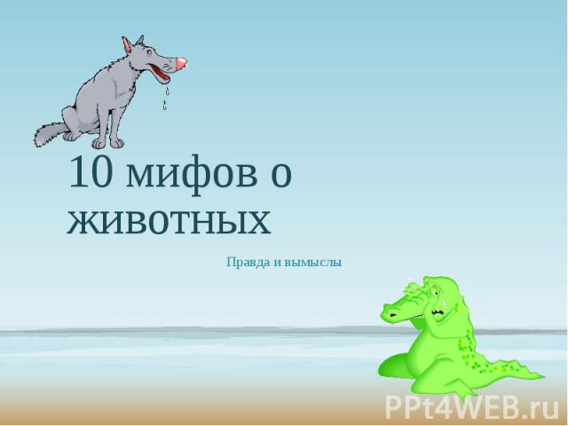 10 мифов о животных Правда и вымыслы