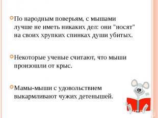"""По народным поверьям, с мышами лучше не иметь никаких дел: они """"носят"""""""