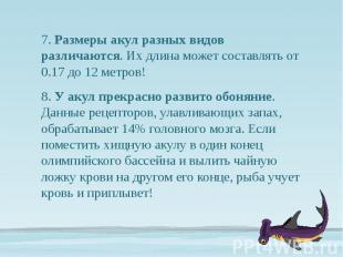 7. Размеры акул разных видов различаются. Их длина может составлять от 0.17 до 1