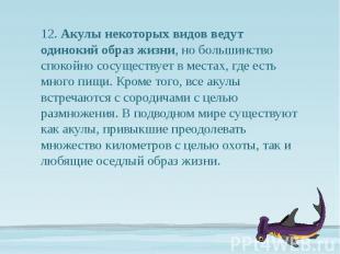 12. Акулы некоторых видов ведут одинокий образ жизни, но большинство спокойно со