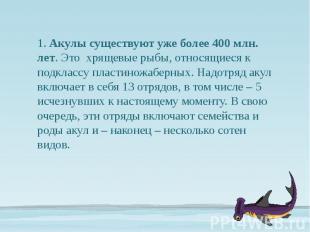 1. Акулы существуют уже более 400 млн. лет. Это хрящевые рыбы, относящиеся к под