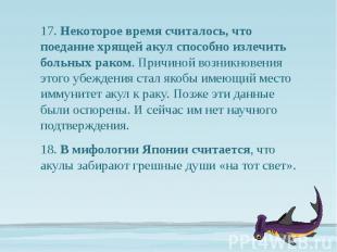 17. Некоторое время считалось, что поедание хрящей акул способно излечить больны