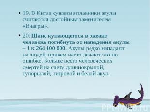 19. В Китае сушеные плавники акулы считаются достойным заменителем «Виагры». 19.