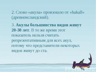 2. Слово «акула» произошло от «hakall» (древнеисландский). 2. Слово «акула» прои