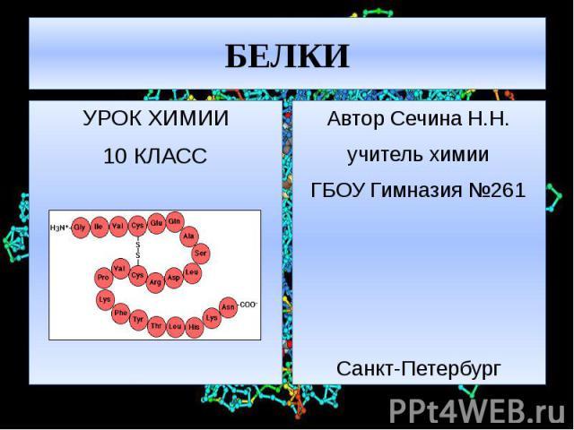БЕЛКИ УРОК ХИМИИ 10 КЛАСС