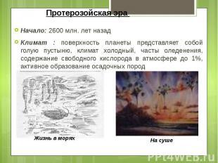 Протерозойская эра Начало: 2600 млн. лет назад Климат : поверхность планеты пред