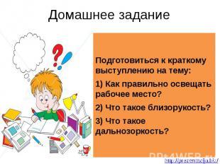 Домашнее задание Подготовиться к краткому выступлению на тему: 1) Как правильно