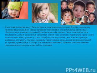 Хромосомные болезни могут быть вызваны и нерасхождением аутосом. Впервые связь м