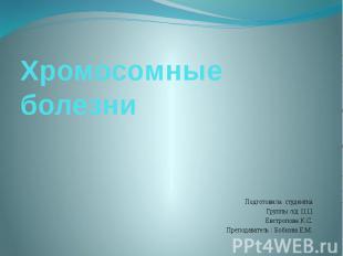 Хромосомные болезни Подготовила студентка Группы л/д 1111 Евстропова К.С. Препод