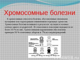 Хромосомные болезни К хромосомным относятся болезни, обусловленные геномными мут